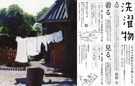 sen_taku_mono