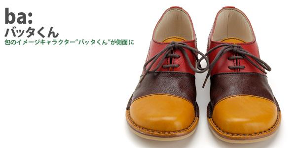 Gaziano & Girling Bespoke, Handmade shoes