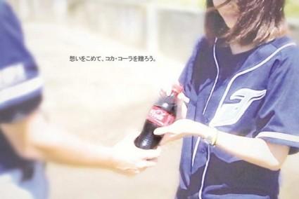 senden kaigi coca cola campaign 4 425x284 Senden Kaigi | Promotional Campaign Awards