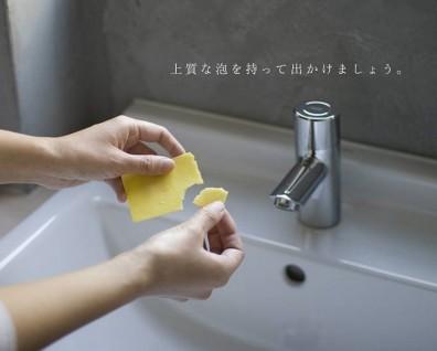 soap one awa 3 396x318 Soap | one awa
