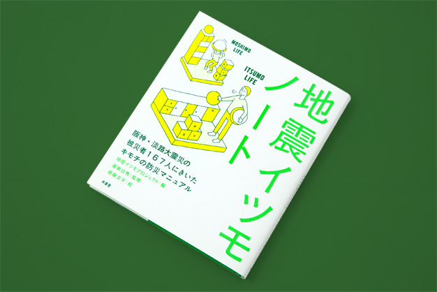 pb002_zishinitsumo_01