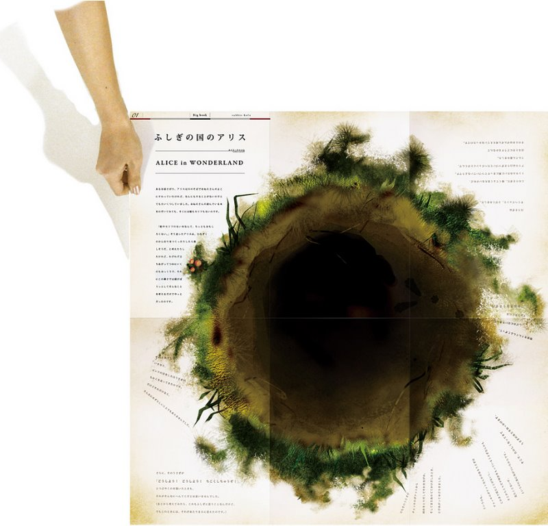 Big Book by Mao Fujimoto (5)