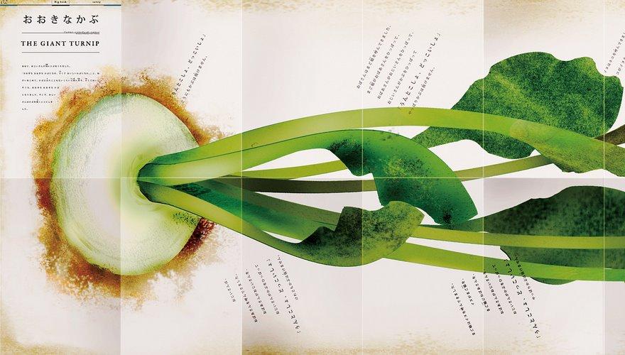 Big Book by Mao Fujimoto (6)