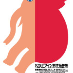 CS Design Awards posters by Masakazu Nagai (3)