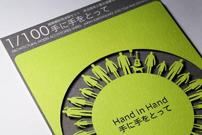 hand in hand - terada mokei (3)