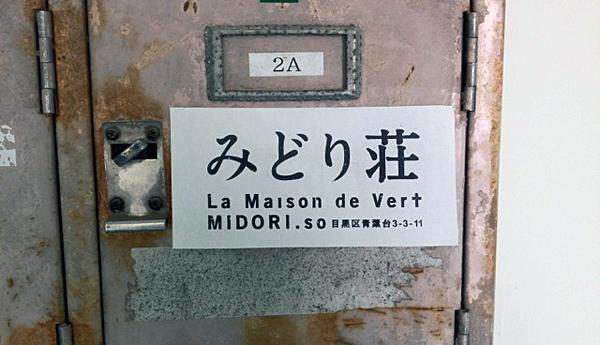 midoriso (3)
