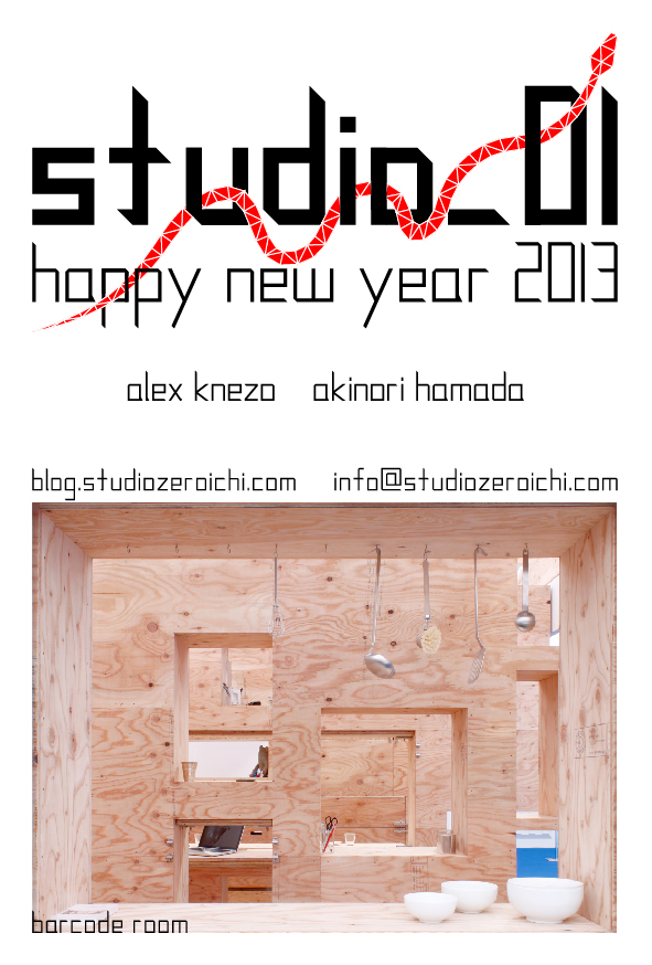 2013 holiday cards - Studio_01