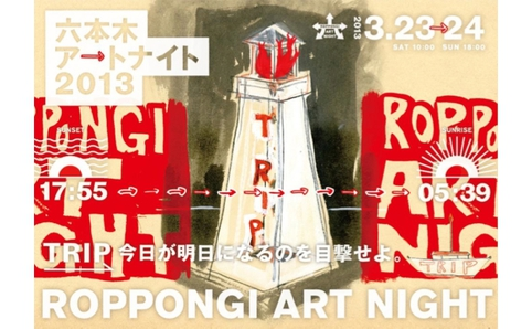 roppongi art night 2013