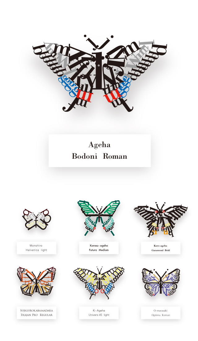 typographic butterfly specimens (2)