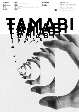 Tamabi art ads by Kenjiro Sano (6)