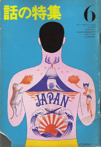 fuji hanashinotokushu cover design - tadanori yokoo 1966
