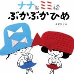 nahoogawa_nanamimi03