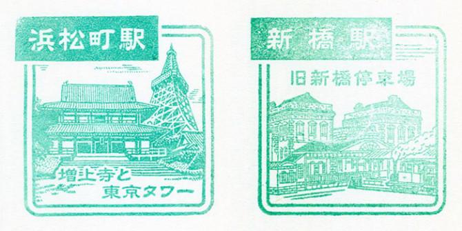 hamamatsucho-shinbashi
