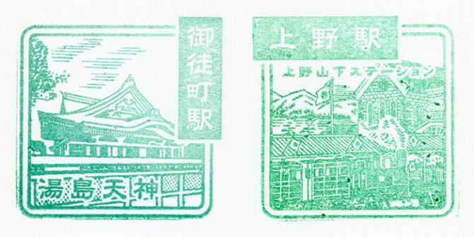okachimachi-ueno