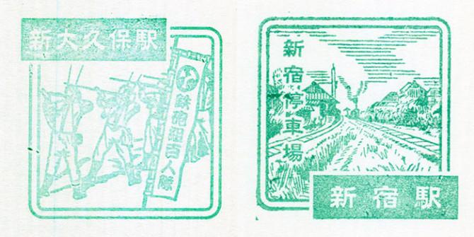 shinokubo-shinjyuku