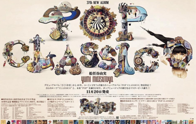 yumin pop classico (4)