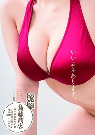 fumino-sato-poster-design (1)
