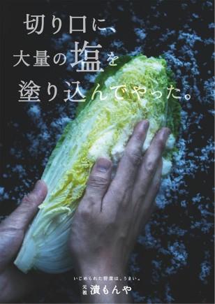 fumino-sato-poster-design (25)