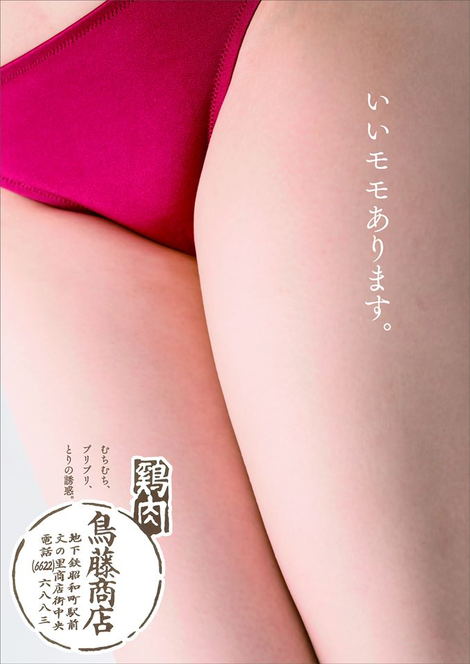 Fumino Sato Poster Design 33