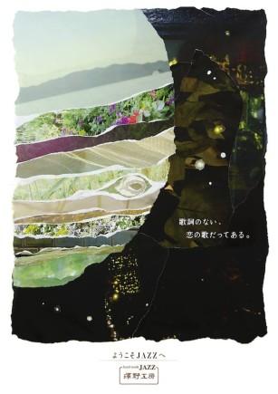 fumino-sato-poster-design (36)