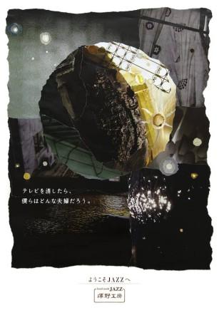 fumino-sato-poster-design (45)
