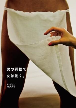 fumino-sato-poster-design (46)