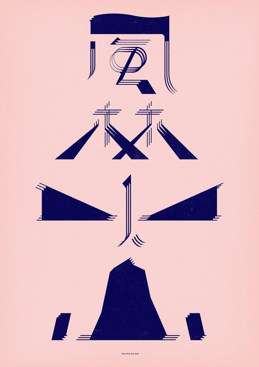 Eye-Popping Graphic Design by Shun Sasaki | Spoon & Tamago