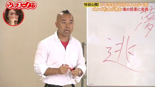 Golugo Matsumoto Teaches Juvenile Delinquents The Value of Life Through Kanji