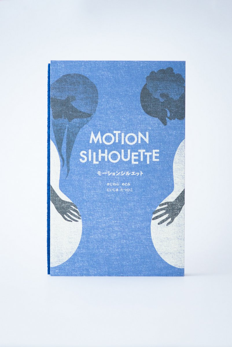 motion sihouette storybook (6)