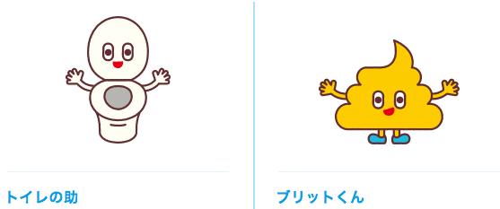 toilet mascots 1