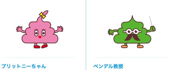 toilet mascots 2