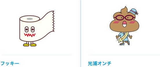 toilet mascots 3