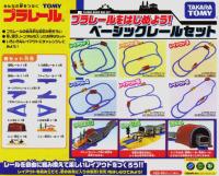 plarail basic rail set
