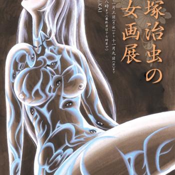 The Women of Osamu Tezuka