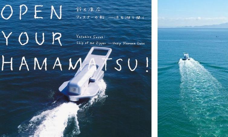 yasuhiro suzuki exhibition zipper boat