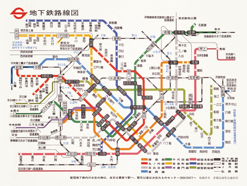 Tokyo Subway Map Poster.An Exhibition Of Vintage Subway Manner Posters By Hideya Kawakita