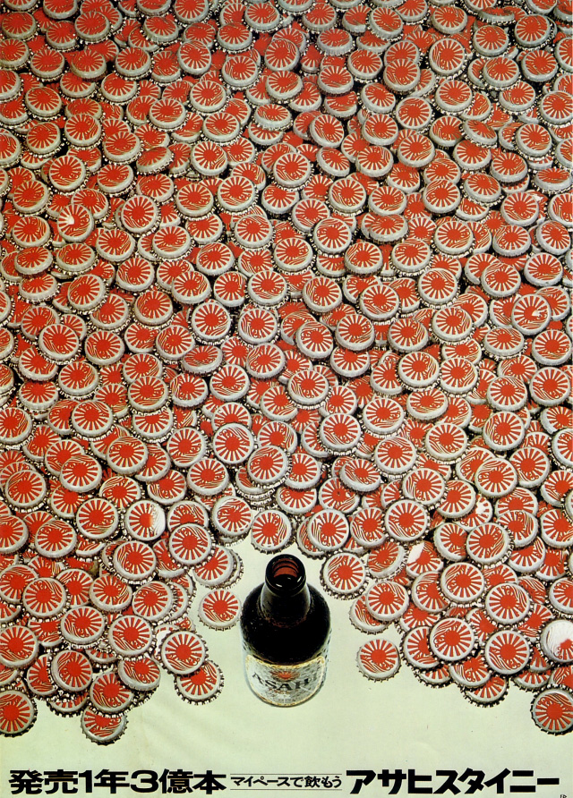 Brand-new Vintage Posters from the 60s and 70s by Kazumasa Nagai | Spoon  RB08