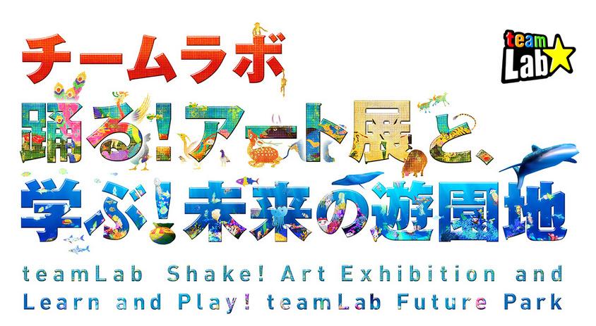 teamlab future park miraikan
