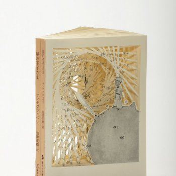 Tomoko Takeda Cuts & Folds Literary Masterpieces to Reveal a Multilayered Image