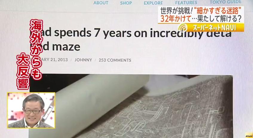 papas maze kazuo nomura on Japanese TV