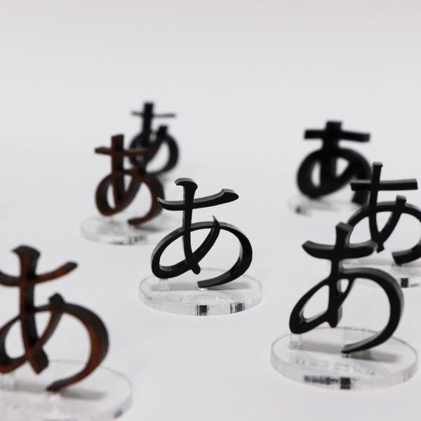 typographic-hiragana-gacha-gacha (2)