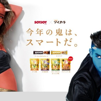 Japan Reimagines Their Ogres as Strong, Agile and Sexy