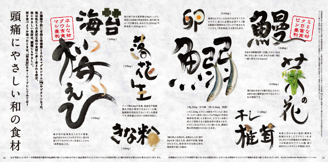 aisei health graphic magazine