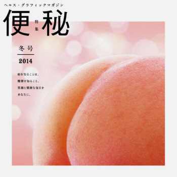 A Japanese Pharmacy Company's Creative and Humorous Health Magazines