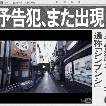 Yokokuhan: a short film shot in the backstreets of Tokyo using YouTube's new 360-degree perspective