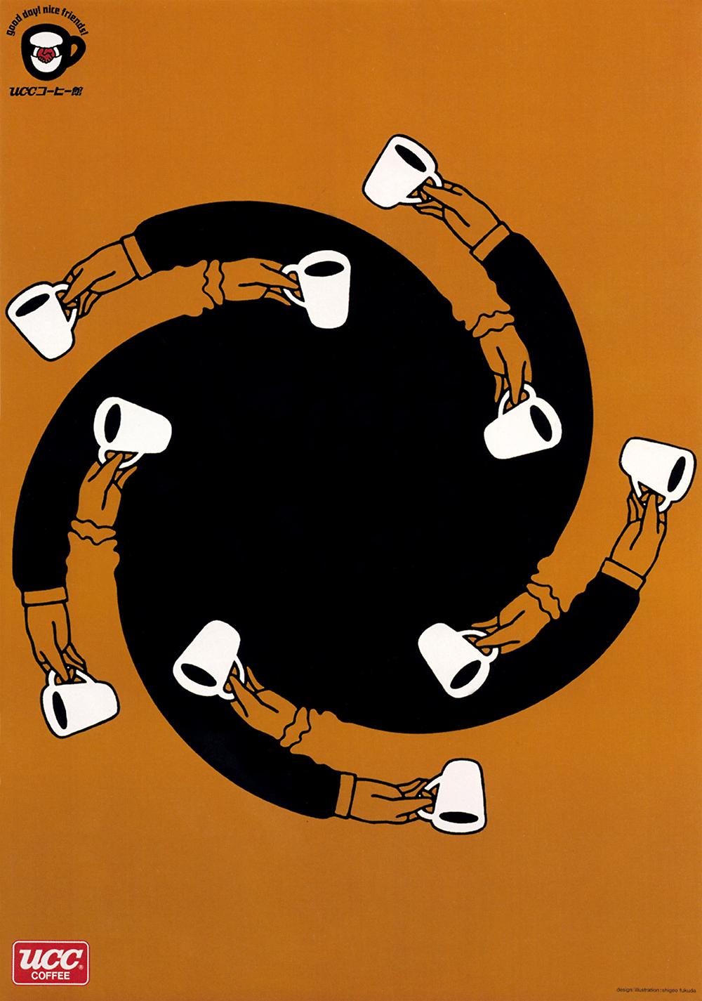 shigeo-fukuda-UCC-coffee