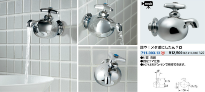 kakudai water faucet 2