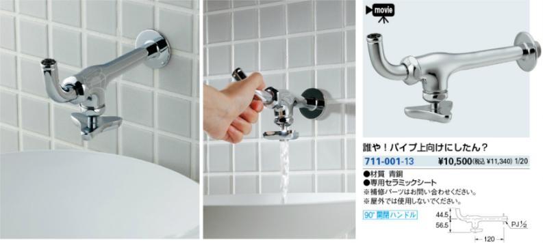 kakudai water faucet 4