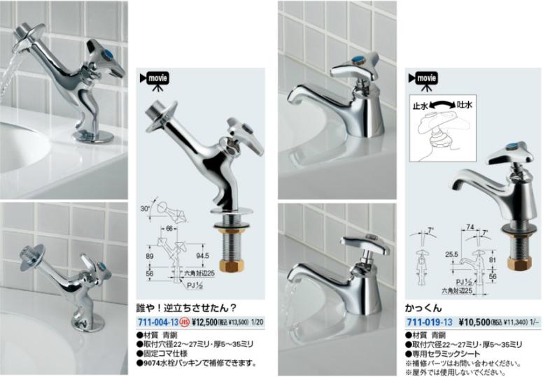 kakudai water faucet 8