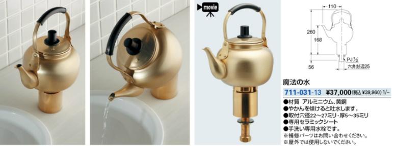 kakudai water faucet 9